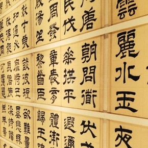 """""""Out of Character"""" – A Chinese calligraphyexhibition"""
