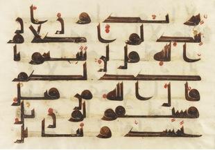 Sura 48, Koran