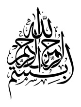 Thuluth style calligraphy.