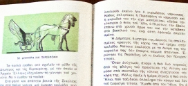 Greek textbook.