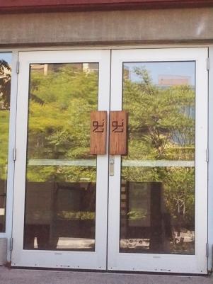 Doors of Noor Cultural Centre.